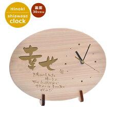 木製幸せメッセージ入り時計(だ円)