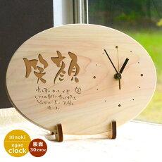 木製笑顔メッセージ入り時計(だ円)