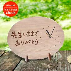 オーダーメイドヒノキ時計(だ円)