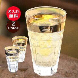 名入れグラス名前入り ハイボールグラス1個から販売【金・銀】<グラス 名入れ><グラス おしゃれ><バレンタイン>