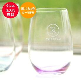 【父の日ギフト】名入れグラス KORORINタンブラー【青・緑・紫・桃】1個から販売<グラス 名入れ><タンブラー 名入れ>