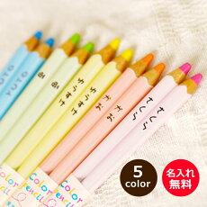 名前入り子供箸色鉛筆