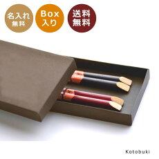 寿箸セット