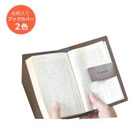 ○リサイクルレザー 名前入りブックカバー(黒・茶)<ブックカバー 名入れ><ブックカバー 革>