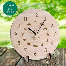 干支と名前入り時計ナチュラルな無塗装
