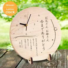 メッセージ入り木製時計