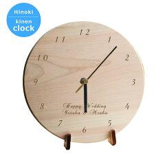 記念時計メッセージ入り時計