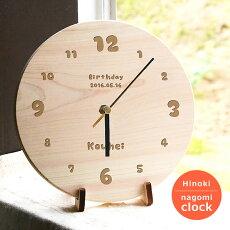 木製時計名入れ