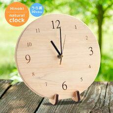 ナチュラル時計木製