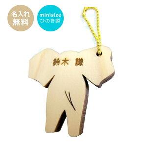 名前入れ ミニキーホルダー【ぞう】<誕生日プレゼント 小学生><象 ゾウ>★6個以上のお買い上げで送料無料!