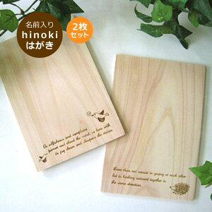 ヒノキのポストカード 2枚セット ハンドメイド<ポストカード おしゃれ><ポストカード 北欧>