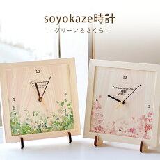 スクエア時計ナチュラルなsoyokaze時計(デザイン)名入れクロック