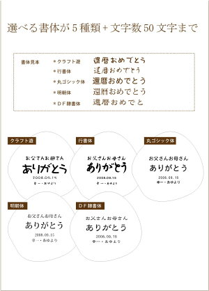 選べる書体