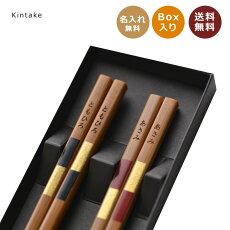 竹製の夫婦名前のお箸に名入れします