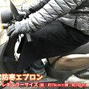 防寒エプロンスクーター・バイク・原付等の寒さ対策に!