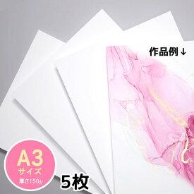 アート用合成紙 A3サイズ(297×420mm) 5枚入 スライスデザイン