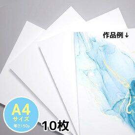 アート用合成紙 A4サイズ(210×297mm) 10枚入 スライスデザイン【3個までネコポス配送対応】