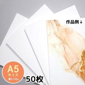 アート用合成紙 A5サイズ(148×210mm) 50枚入 スライスデザイン【1個までネコポス配送対応】