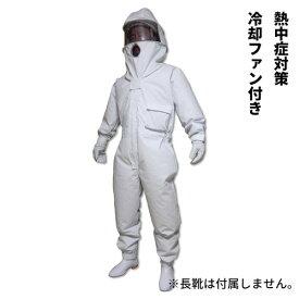 【訳あり特価品:色移り品】冷却ファン付 蜂防護服 ホーネットI (ツマアカスズメバチ対策済)※ご購入前に商品説明文をご確認くださいませ