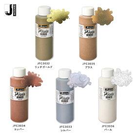 【Jacquard(ジャカード)社製】 ピニャータ アルコールインク メタリックカラー 4oz(118.29ml) 1本 全5色 Pinata Alcohol Ink