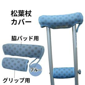 【●8月19日出荷】 松葉杖カバー (1枚入) 【4点までネコポス配送OK!】