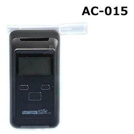 《東洋マーク製作所》高性能電気化学式センサー搭載 アルコール検知器 AC-015(本体のみ)(※代金引換不可)