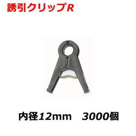 【直送:アグリベース四万十】 誘引クリップR (内径12mm/3000個)