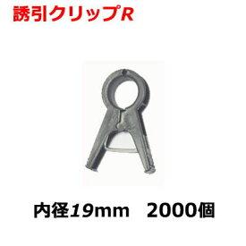 【直送:アグリベース四万十】 誘引クリップR (内径19mm/2000個)