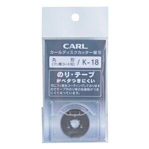 カール ディスクカッター替刃 (1枚) [K-18] 【5点までネコポス対応可能】