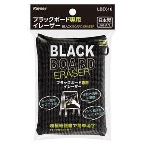 ブラックボード専用イレーザー [LBE610]