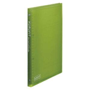 クルフィット(プラスチックバインダー B5判26穴) グリーン [F020-03] 【1個までネコポス対応可能】