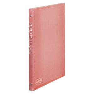 クルフィット(プラスチックバインダー B5判26穴) ピンク [F020-08] 【1個までネコポス対応可能】