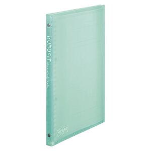 クルフィット(プラスチックバインダー B5判26穴) ライトブルー [F020-52] 【1個までネコポス対応可能】