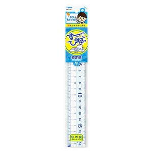 【レイメイ藤井】先生おすすめ定規 直定規 18cm [APJ136] 【20個までネコポス対応可能】