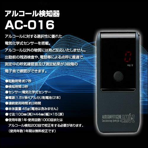 電気化学式アルコール検知器mini AC-016