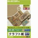 [ELECOM(エレコム)] クラフト紙 (厚手・A4サイズ・20枚入) EJK-KRAA420 【5個までネコポス対応可能】
