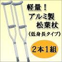 【※8月17日発送】 (2本1組)軽量で負担を和らげますアルミ製松葉杖【低身長タイプ】 2本セット