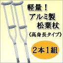 【営業日即日出荷】(2本1組)軽量で負担を和らげますアルミ製松葉杖【高身長タイプ】 2本セット