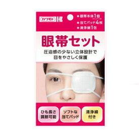 眼帯セット【10セットまでネコポス対応可能】