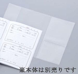 介護連絡帳専用カバー(50枚)(※カバーのみです)