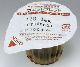 ウェットプレット (ポビドンヨード含浸綿球) φ20mmNo.20-2 1箱(2球/カップ×24カップ)