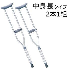 【営業日即日出荷】 (2本1組)軽量で負担を和らげますアルミ製松葉杖【中身長タイプ】 2本セット《非課税》