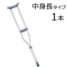 【●8月19日出荷】バラ売り(1本販売) 軽量で負担を和らげますアルミ製松葉杖【中身長タイプ】 1本 【未使用/新品/外装なしです】