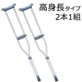 【●8月19日出荷】(2本1組)軽量で負担を和らげますアルミ製松葉杖【高身長タイプ】 2本セット