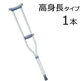 【●8月19日出荷】 バラ売り(1本販売) 軽量で負担を和らげますアルミ製松葉杖【高身長タイプ】 1本 【未使用/新品/外装なしです】