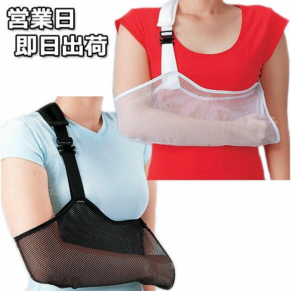 【営業日即日出荷】アームホルダー《腕の骨折・脱臼時のギプスの固定に》