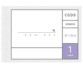看護・介護記録用紙 訪問看護日誌 A5(50組/冊×20冊入)