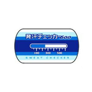 発汗チェッカー (10枚入) 【2個までネコポス対応可能】 【熱中症・暑さ対策】