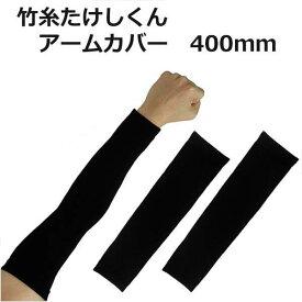 竹糸たけしくん アームカバー 40 (2枚入) 【2個までネコポス対応可能】  【熱中症・暑さ対策】
