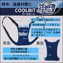 【1個までメール便(税込216円)配送OK!】 COOLBIT(クールビット) 冷袋 -つめたい- 5051011-6800【熱中症・暑さ対策】